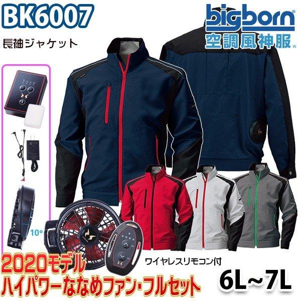 空調風神服 BK6007 6Lから7L 長袖ジャケット ハイパワーななめファンリモコン付フルセット ビッグボーンBIGBORN