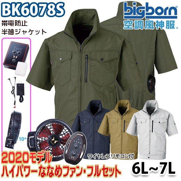 空調風神服 BK6078S 6Lから7L 半袖ジャケット ハイパワーななめファンリモコン付フルセット ビッグボーンBIGBORN