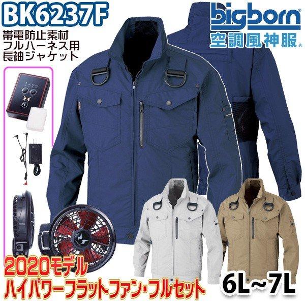 空調風神服 BK6237F 6Lから7L フルハーネス対応長袖ジャケット ハイパワーフラットファンフルセット ビッグボーンBIGBORN