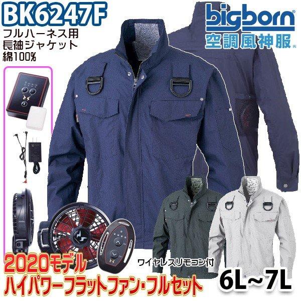 空調風神服 BK6247F 6Lから7L 綿100%フルハーネス対応長袖ジャケット ハイパワーフラットファンリモコン付フルセット ビッグボーンBIGBORN