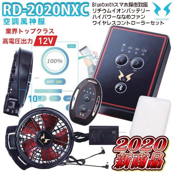 【2020年12V】RD-2020NXC空調風神服ワイヤレスコントローラー+バッテリーセット+ななめファンセット同梱 空調服SUN-Sサンエス SALEセール