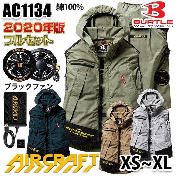BURTLE air craftフルセット AC1134 XSからXL エアークラフトパーカーベスト ブラックファン 刺繍無料キャンペーン中 SALEセール