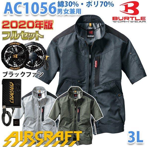 BURTLE air craftフルセット AC1056 3L エアークラフト半袖ブルゾン ブラックファン 刺繍無料キャンペーン中 SALEセール