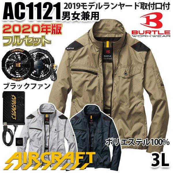 BURTLE air craftフルセット AC1121 3L エアークラフトブルゾン ブラックファン 刺繍無料キャンペーン中 SALEセール