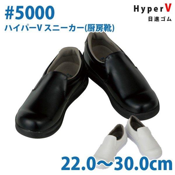 作業靴 安全靴 シューズ CO-COS 日進ゴム 作業靴 安全靴 メンズ・レディース シューズ V-5000 ハイパーV スニーカー 22.0~30.0cmSALEセール