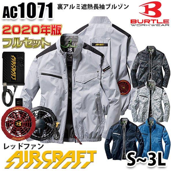BURTLE air craftフルセット AC1071 Sから3L エアークラフト長袖ブルゾン メタリックレッドファン 刺繍無料キャンペーン中 SALEセール