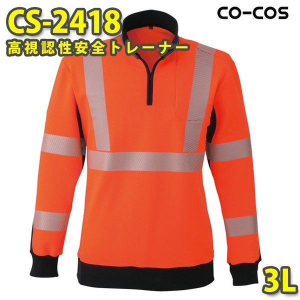 コーコス 作業服 作業着 メンズ 高視認性安全服 CS-2418 トレーナー 3LSALEセール