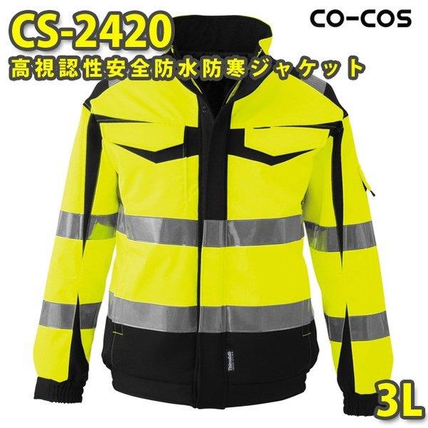 コーコス 作業服 作業着 メンズ 高視認性安全服 防水・防寒 CS-2420 防寒ジャケット 3LSALEセール