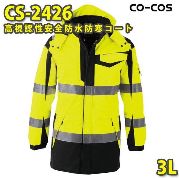 コーコス 作業服 作業着 メンズ 高視認性安全服 防水・防寒 CS-2426 防寒コート 3LSALEセール