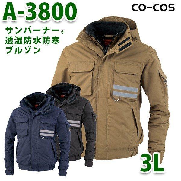 A-3800 サンバーナー透湿防水防寒ブルゾン 3L コーコス CO-COSSALEセール