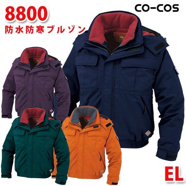 8800透湿防水防寒ブルゾンELコーコスCO-COSSALEセール