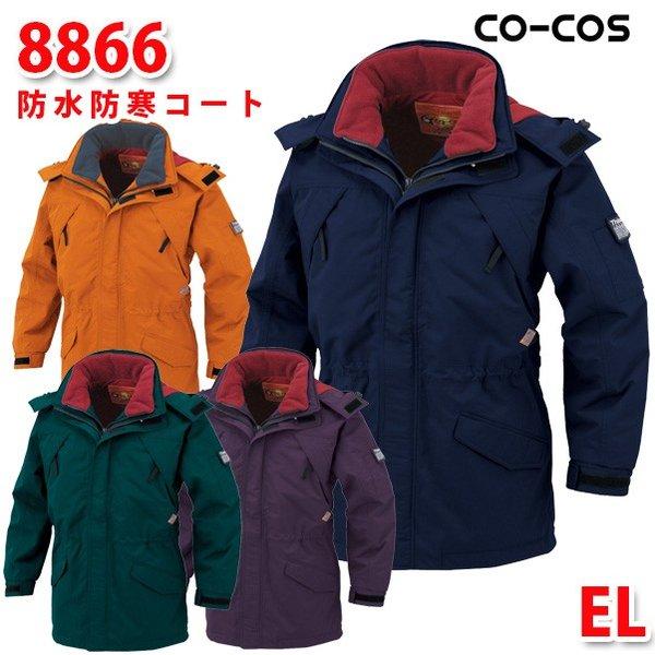 8866透湿防水防寒コートELコーコスCO-COSSALEセール