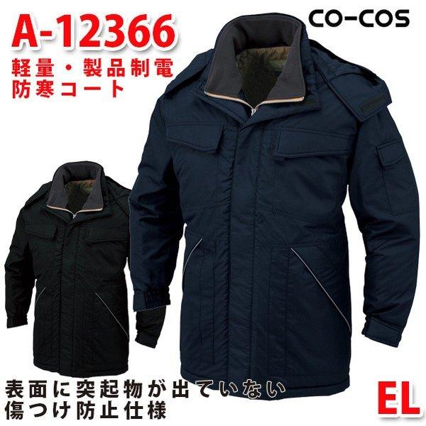 A-12366軽量・製品制電防寒コートELコーコスCO-COS
