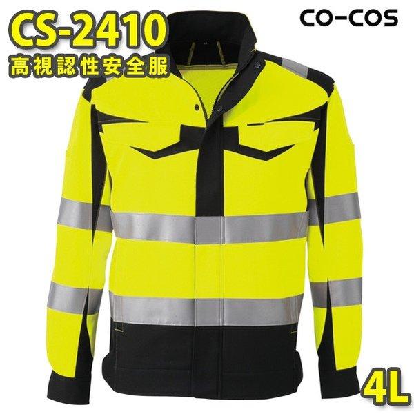 コーコス 作業服 作業着 メンズ 高視認性安全服 CS-2410 ジャケット 4LSALEセール