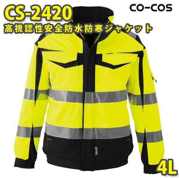 コーコス 作業服 作業着 メンズ 高視認性安全服 防水・防寒 CS-2420 防寒ジャケット 4LSALEセール