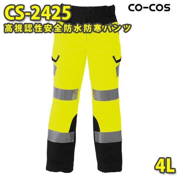 コーコス 作業服 作業ズボン メンズ 高視認性安全服 防水・防寒 CS-2425 防寒パンツ 4L