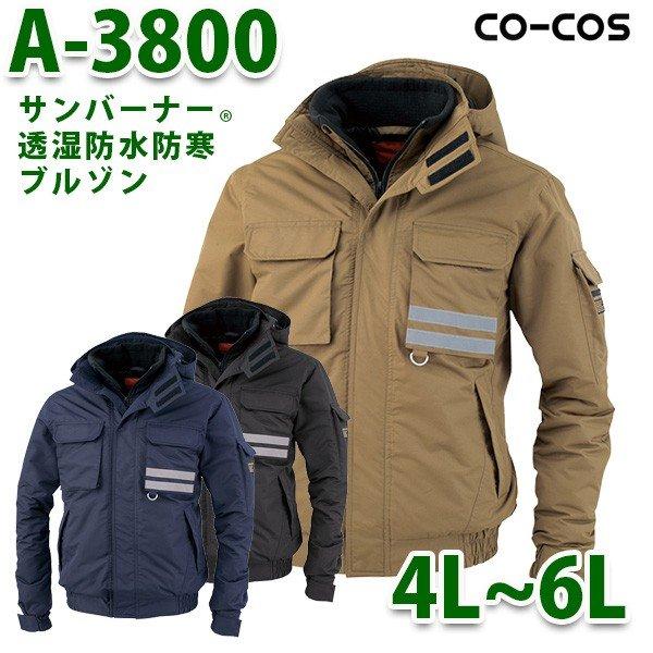 A-3800 サンバーナー透湿防水防寒ブルゾン 4L~6L コーコス CO-COSSALEセール