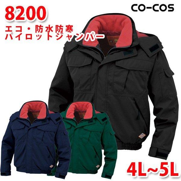 8200エコ防水防寒パイロットジャンパー4L・5LコーコスCO-COS