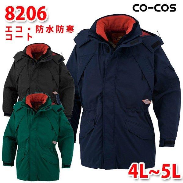 8206エコ防水防寒コート4L・5LコーコスCO-COS