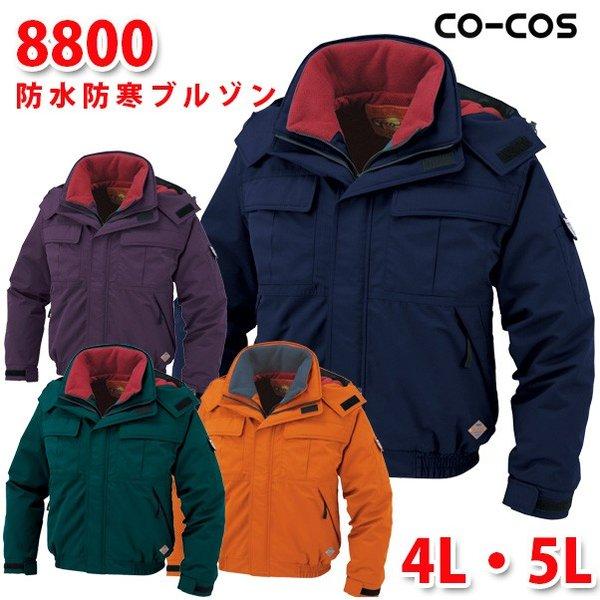 8800透湿防水防寒ブルゾン4L・5LコーコスCO-COS