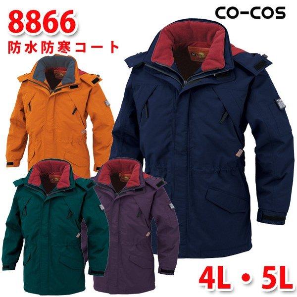 8866透湿防水防寒コート4L・5LコーコスCO-COSSALEセール