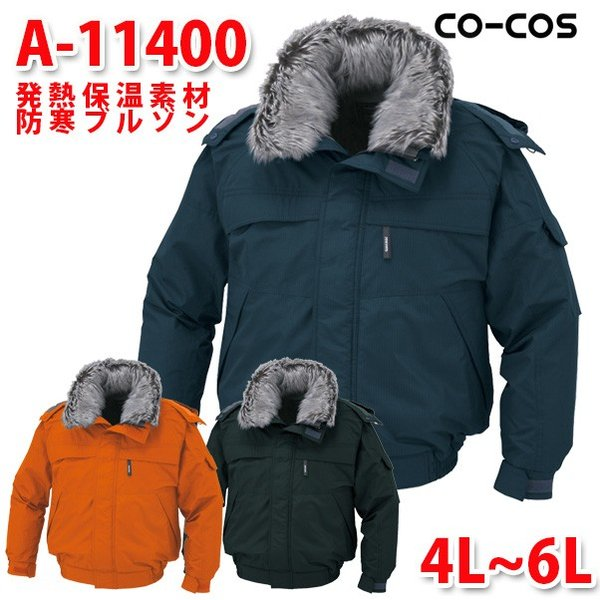 A-11400防寒ブルゾン4L・5LコーコスCO-COSSALEセール