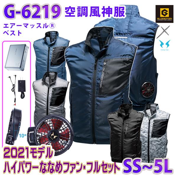 GLADIATOR 実物 空調風神服 供え フルセット 2021モデルGLADIATOR×空調風神服ハイパワーななめファンフルセットG-6219 ボルトクールコーコスCO-COSベスト SSから5L
