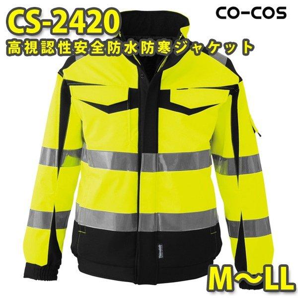 コーコス 作業服 作業着 メンズ 高視認性安全服 防水・防寒 CS-2420 防寒ジャケット M~LL