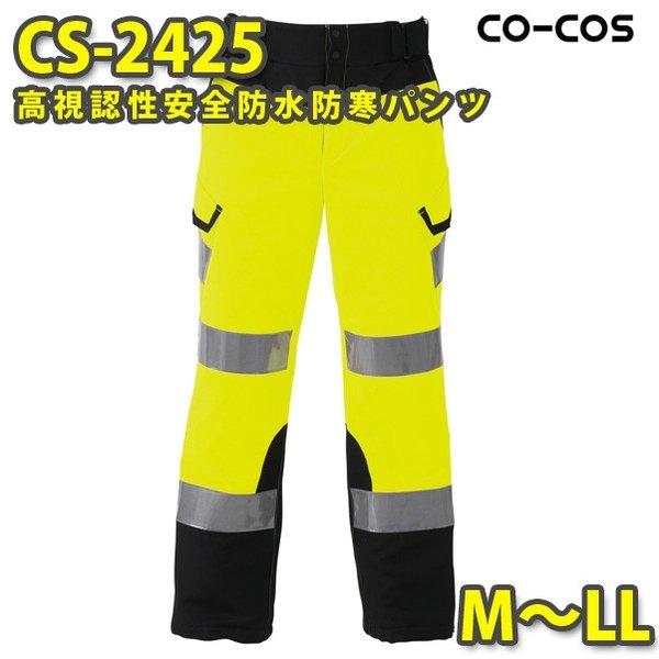 コーコス 作業服 作業ズボン メンズ 高視認性安全服 防水・防寒 CS-2425 防寒パンツ M~LLSALEセール