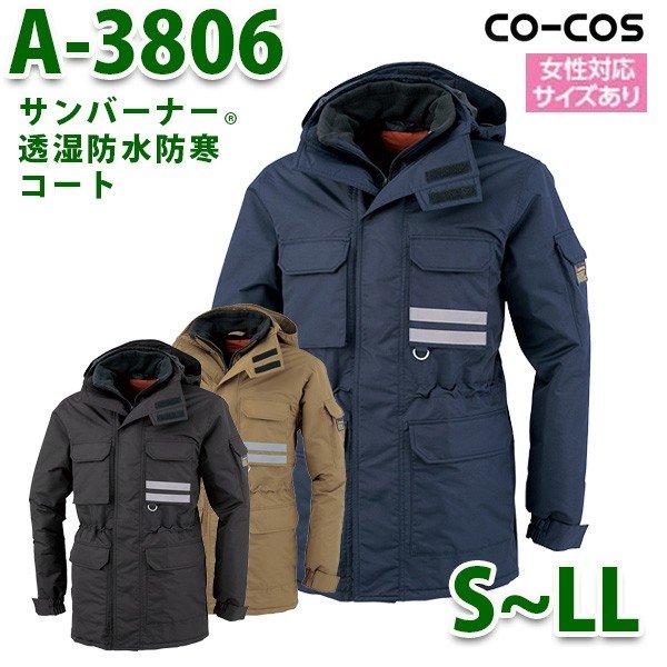 A-3806 サンバーナー透湿防水防寒コート S~LL コーコス CO-COSSALEセール