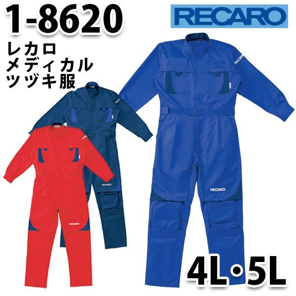 1-8620 レカロメディカルツヅキ服【4L・5L】RECARO