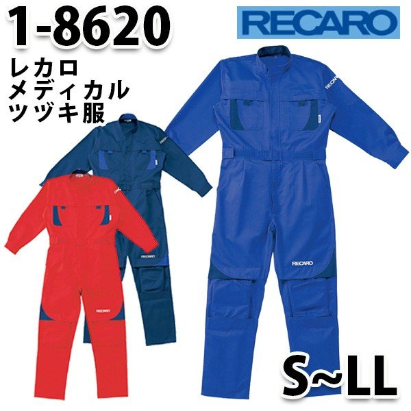 1-8620 レカロメディカルツヅキ服【S~LL】RECAROSALEセール