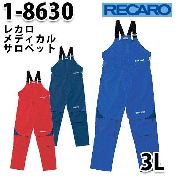 1-8630 レカロメディカルサロペット【3L】RECAROSALEセール