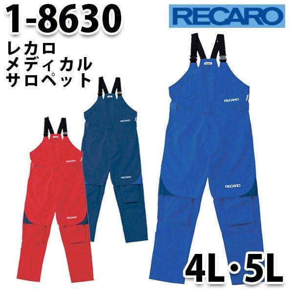 1-8630 レカロメディカルサロペット【4L・5L】RECARO