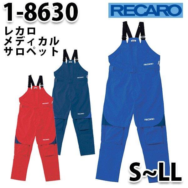 1-8630 レカロメディカルサロペット【S~LL】RECARO