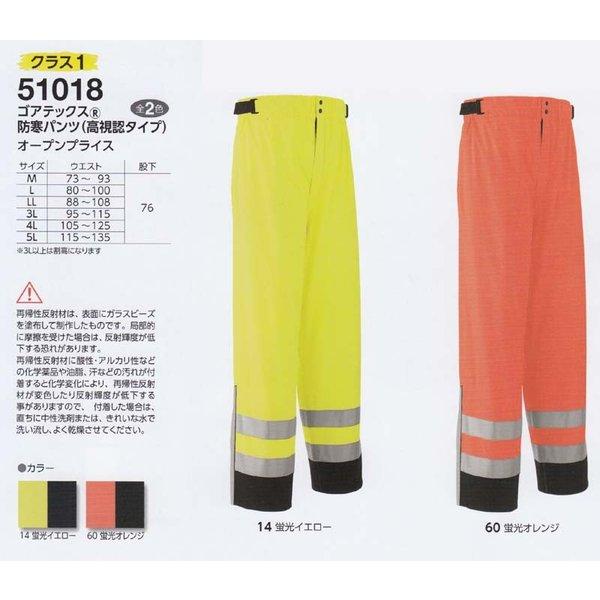 51018 ゴアテックス防水防寒パンツ【高視認タイプ】SALEセール