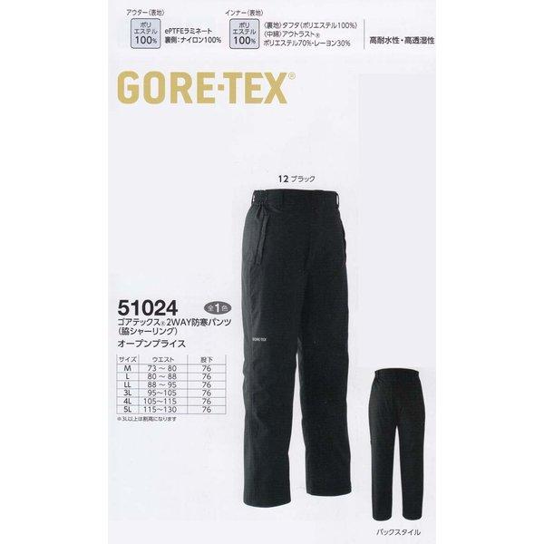 51024 GORETEX・ゴアテックス 2WAY防寒パンツSALEセール