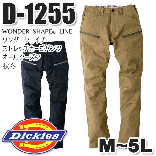 期間限定 D-1255 Dickies ディッキーズストレッチカーゴパンツSALEセール 超激得SALE