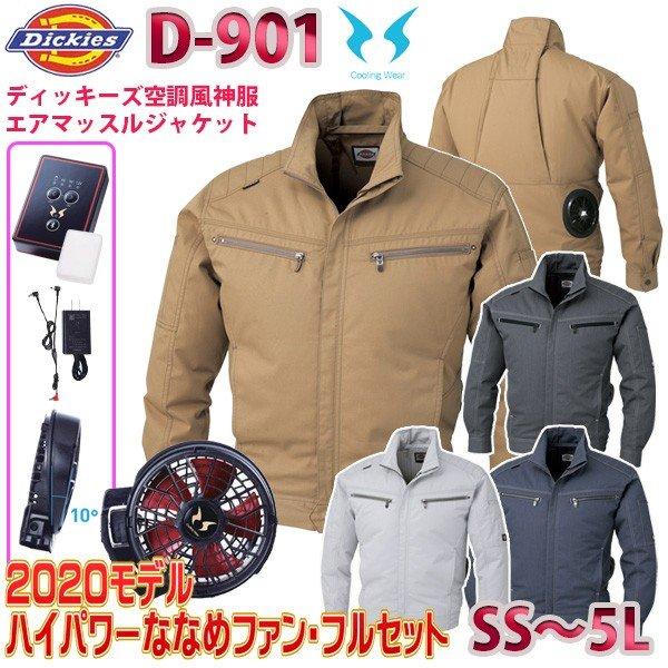 2020年ななめファンフルセットD-901 Dickies ディッキーズ×空調風神服エアマッスル長袖ジャケットSALEセール