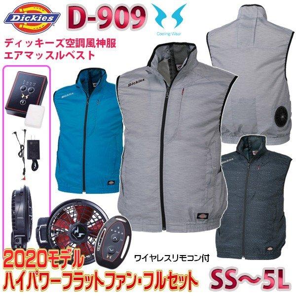 2020年リモコン付フラットファンフルセット D-909 Dickies ディッキーズ×空調風神服エアマッスルベストSALEセール