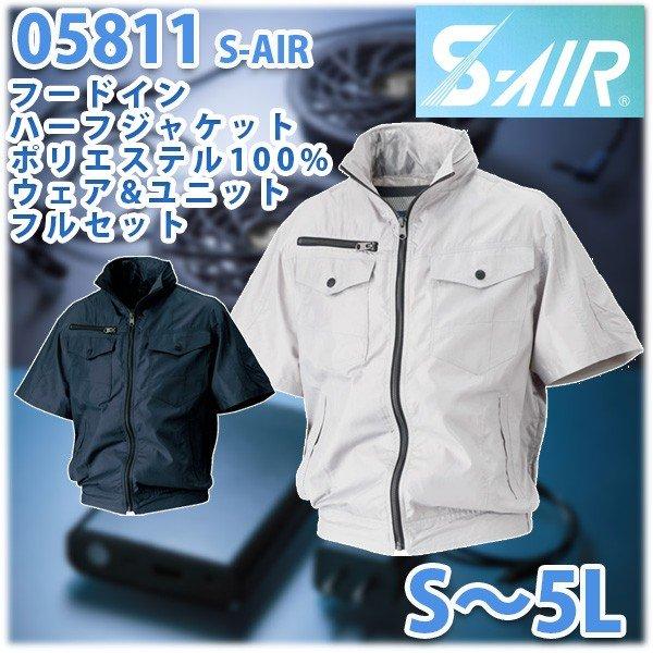 05811S-AIR フードイン半袖ブルゾン フルセット 刺繍無料キャンペーン中 SALEセール