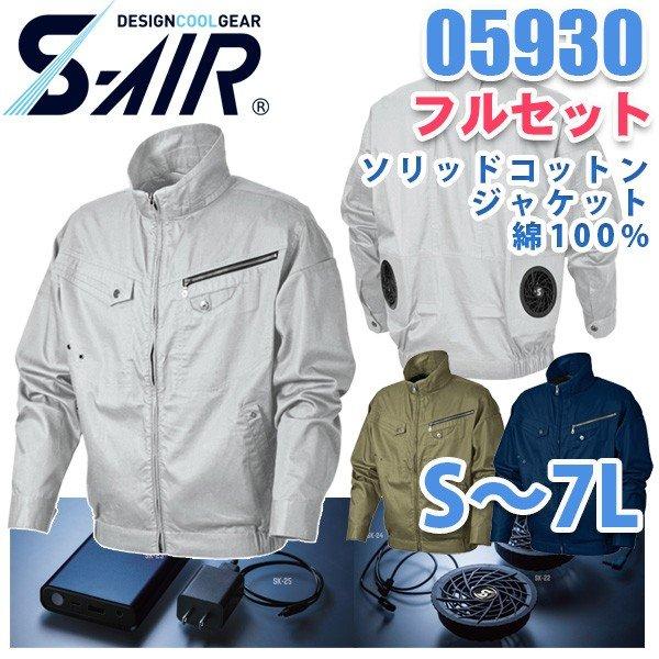 S-AIRフルセット 05930 Sから7L ソリッドコットンジャケット フルセット シンメン空調服2019新商品