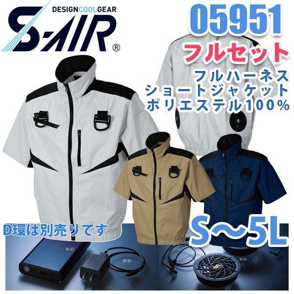S-AIRフルセット 05951 Sから5L フルハーネスショートジャケット フルセット シンメン空調服2019新商品