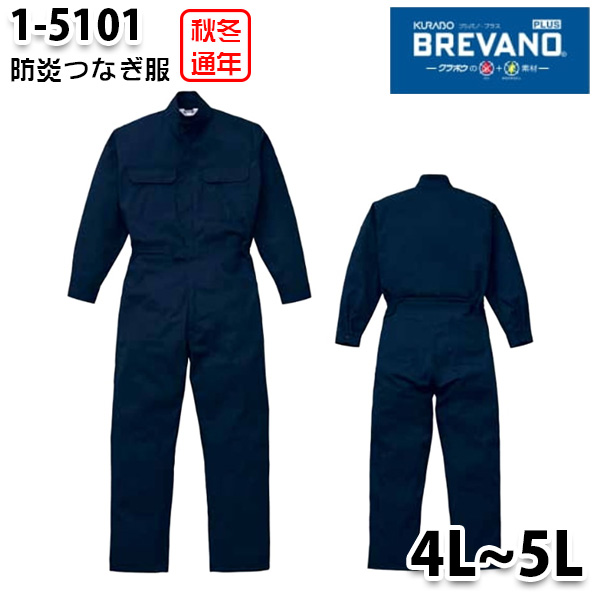 つなぎ ツヅキ服 1-5101 防炎ツヅキ服 4L~5L 大きいサイズ ツヅキ服SALEセール