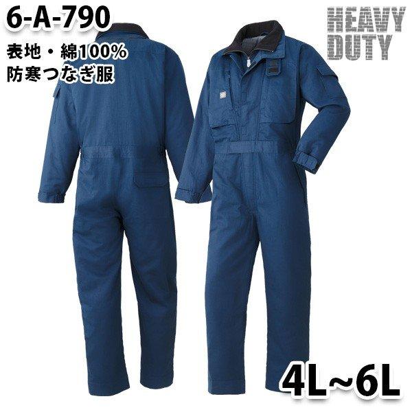 つなぎ ツヅキ服 6-A-790 防寒ツヅキ服 4Lから6L 大きいサイズ 防寒服SALEセール