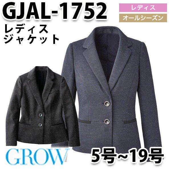 GROW・グロウ GJAL-1752 ジャケット SUNPEXIST・サンペックスイストSALEセール