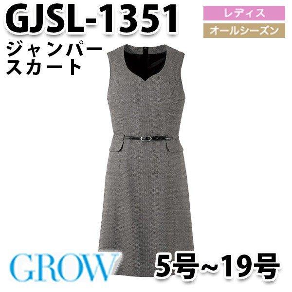 GROW・グロウ GJSL-1351 ジャンパースカート SUNPEXIST・サンペックスイストSALEセール