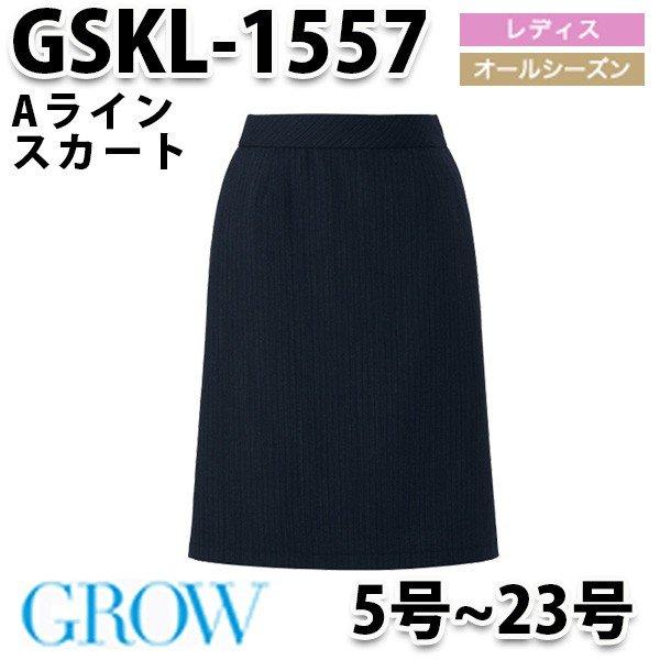 GROW GSKL-1557・グロウ GSKL-1557 後マーメイドスカート GROW・グロウ SUNPEXIST・サンペックスイストSALEセール, 堀江薬局:30f2ff5d --- rakuten-apps.jp