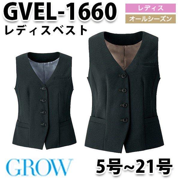 GROW・グロウ GVEL-1660 ベスト SUNPEXIST・サンペックスイストSALEセール