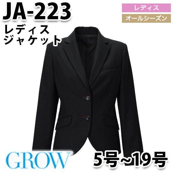 GROW・グロウ JA-223 ジャケット SUNPEXIST・サンペックスイストSALEセール